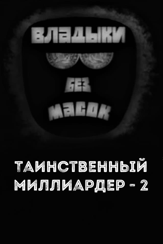 Владыки без масок. Таинственный миллиардер - 2