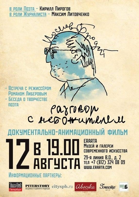 Joseph Brodsky. Conversation with a celestial