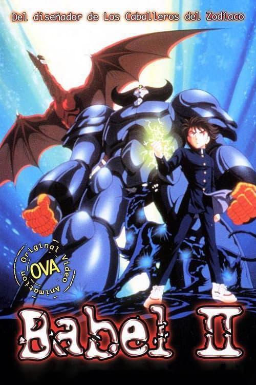 バビル2世 OVA