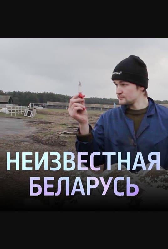 Unknown Belarus. Assignment