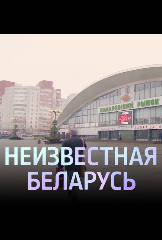 Unknown Belarus. Komarovka