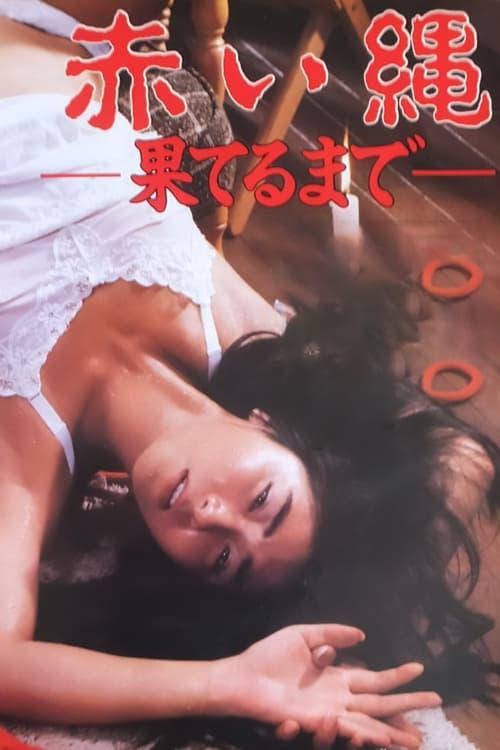 Akai nawa: Hateru made