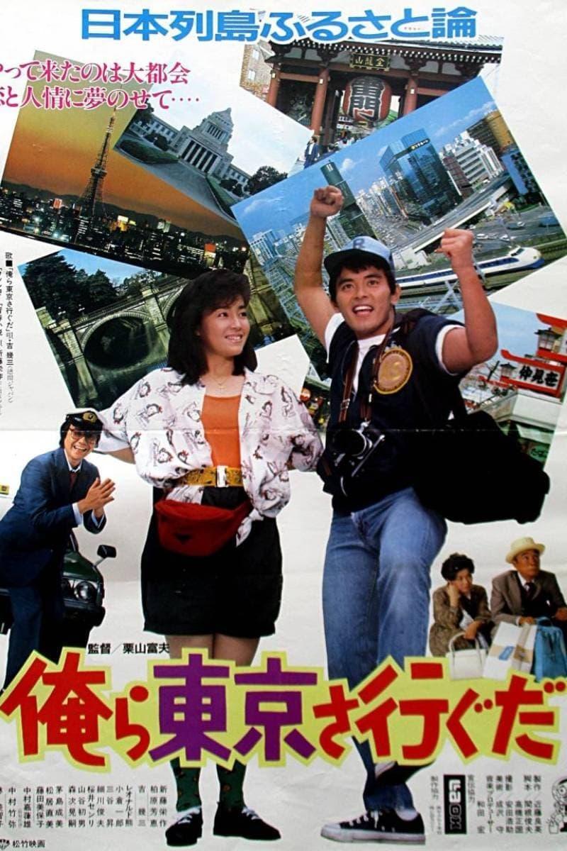I Go to Tokyo