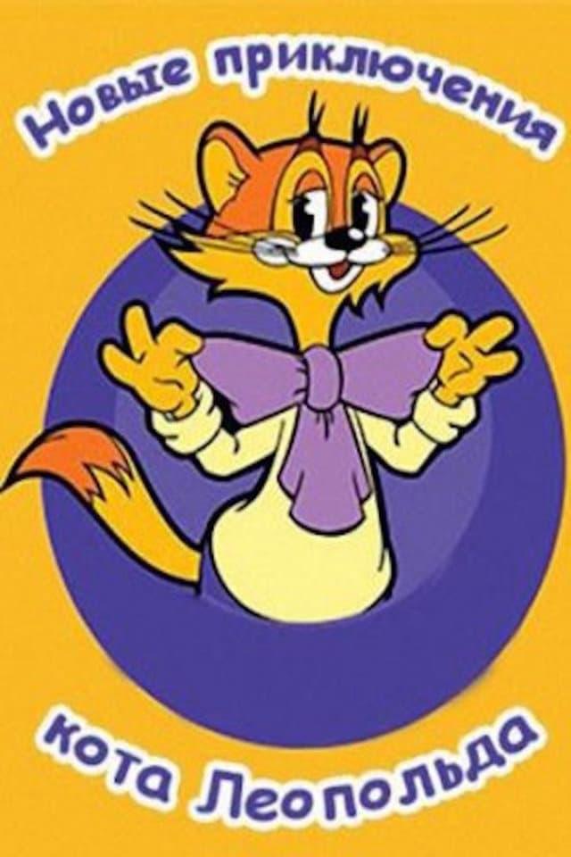 Новые приключения кота Леопольда