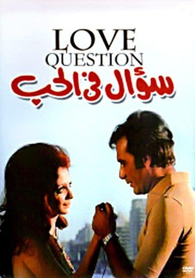 سؤال في الحب