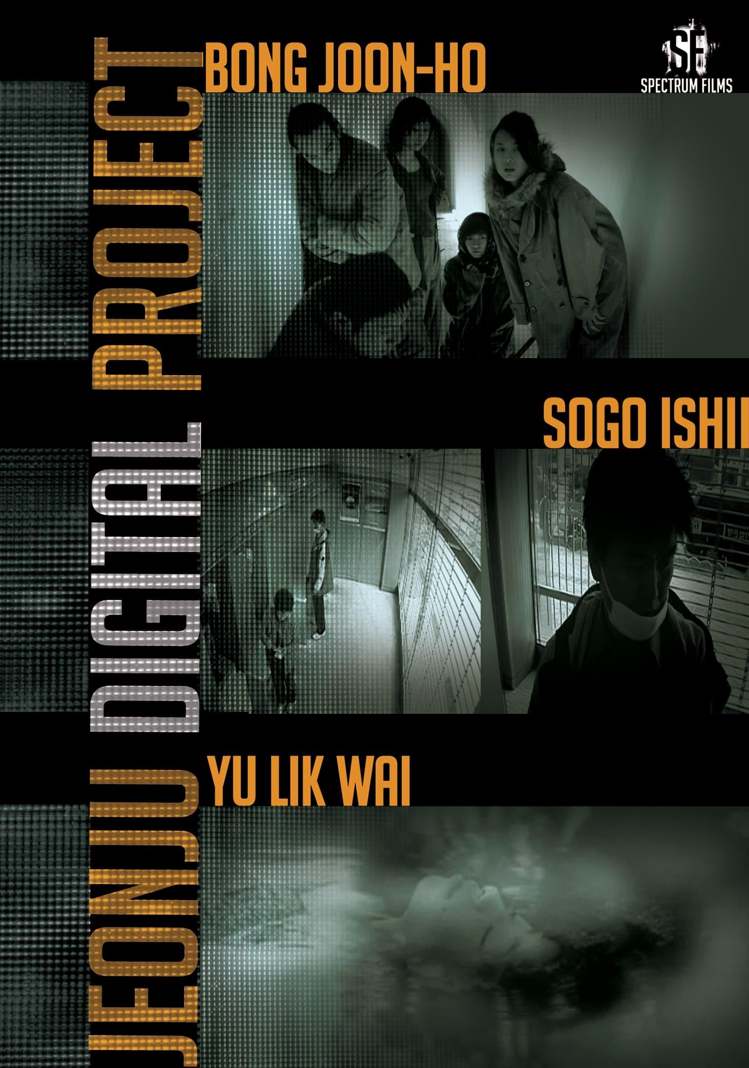 Jeonju Digital Project 2012