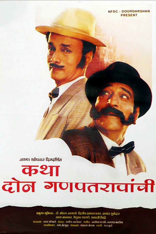 Katha Doan Ganpatraonchi