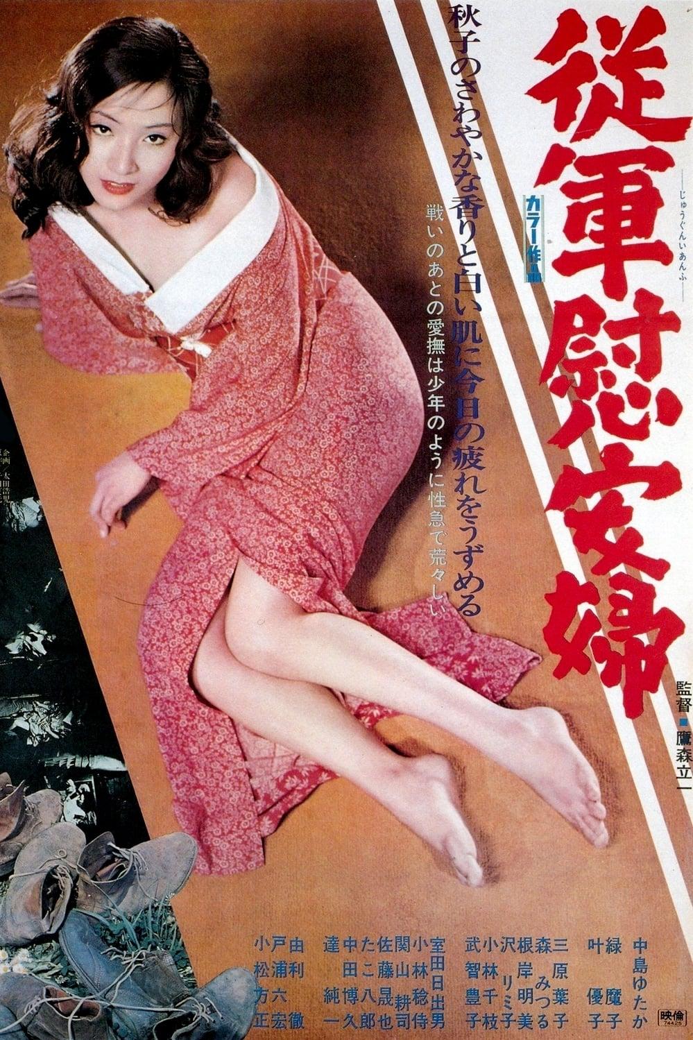 Military Comfort Woman