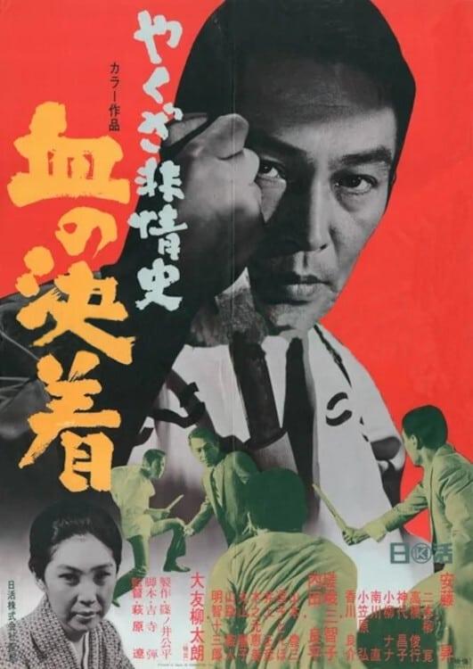 Yakuza Beasts-Blood Settlement