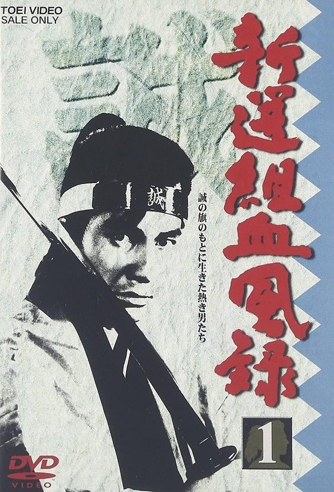 Shinsengumi Keppūroku