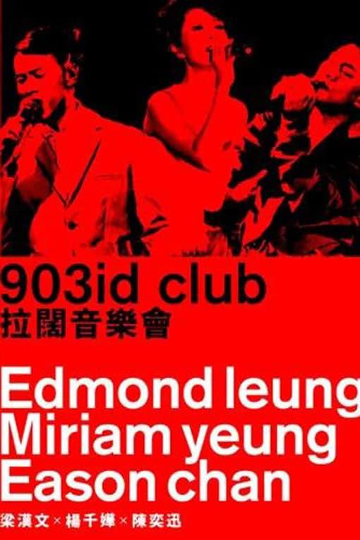 903id club 拉阔音乐会 2011