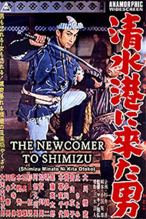 The Man Who Came to Shimizu Harbor