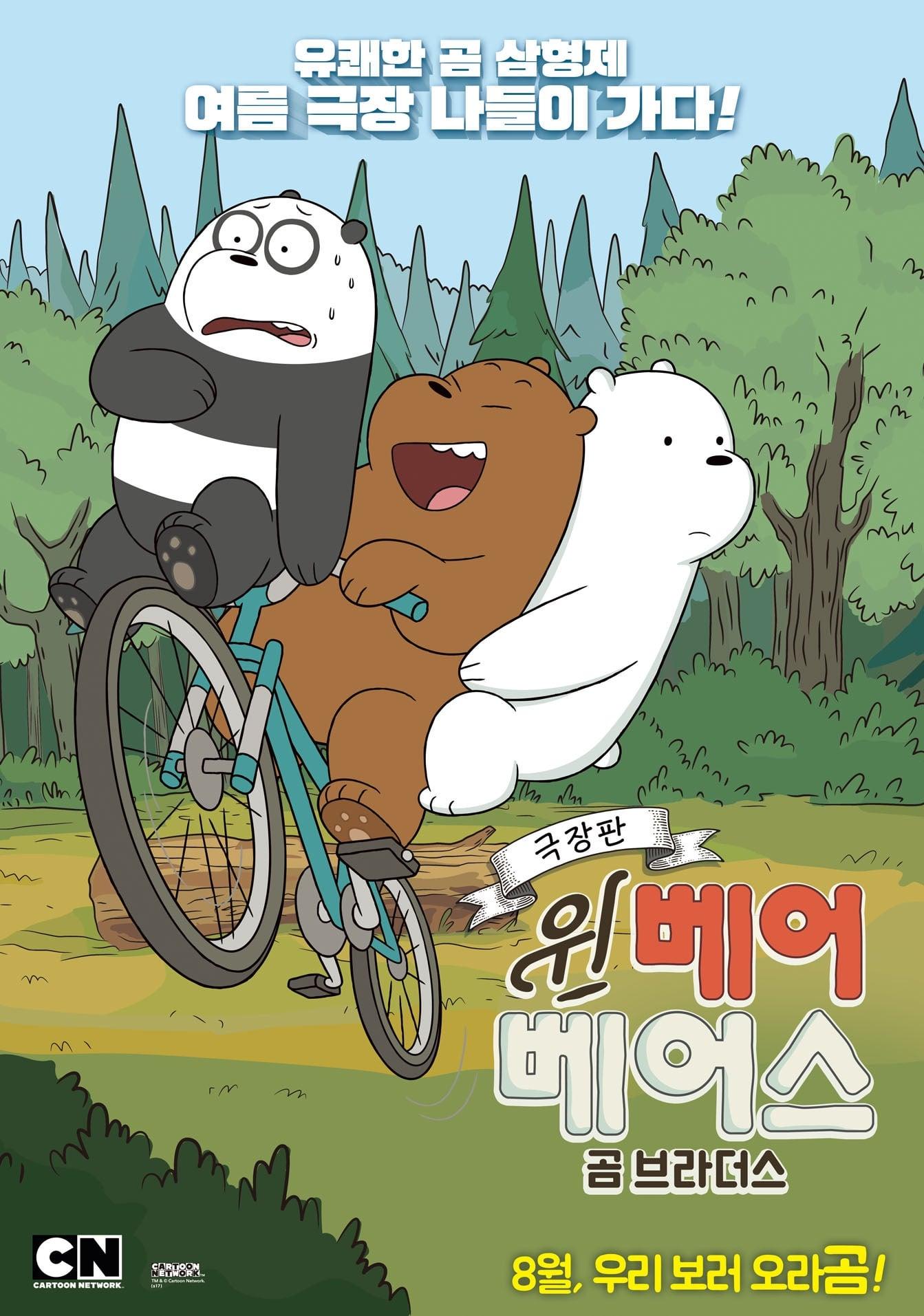 We Bare Bears Film: Bear Brothers