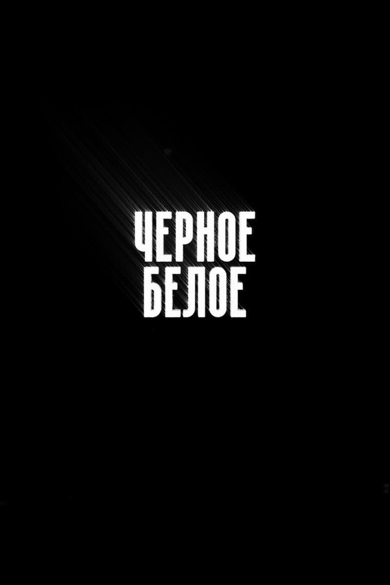 Чёрное/Белое