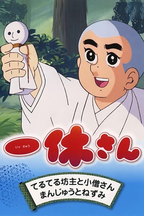 Ikkyū-san