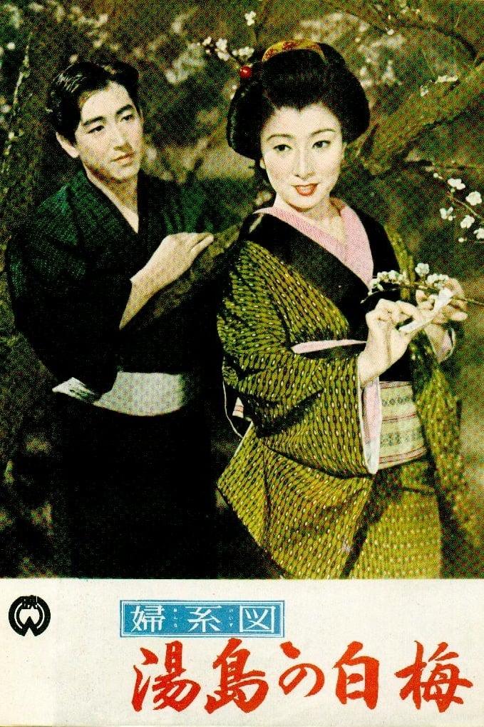 The Romance of Yushima