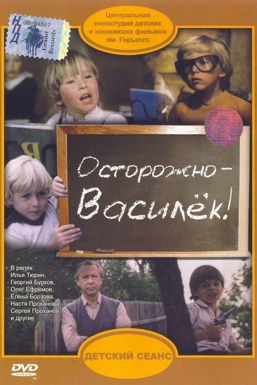 Be Careful, Vasilyok!