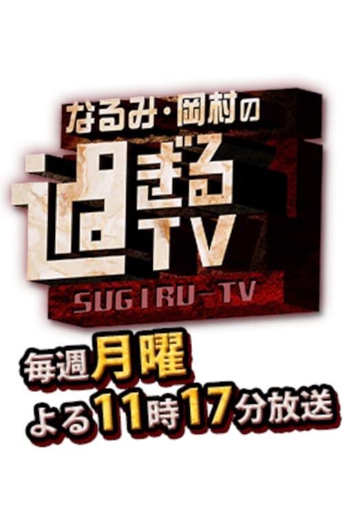 Narumi Okamura No Sugiru TV