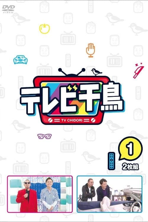 TV Chidori