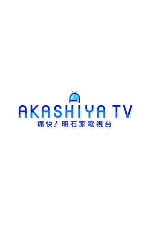 Tsuukai! Akashiya Denshidai