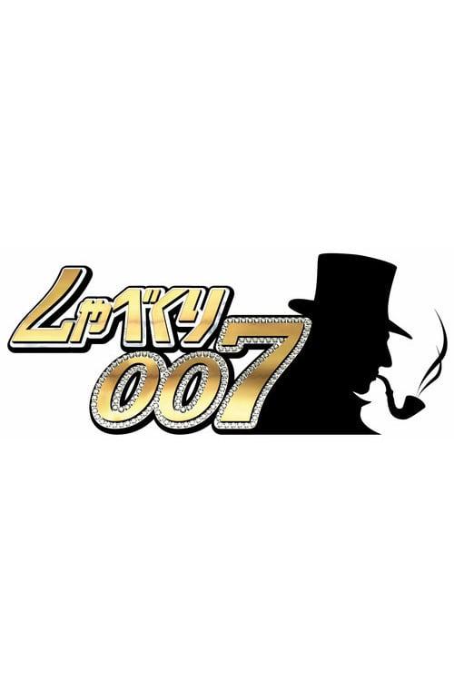 Shabekuri 007