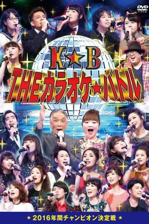 Karaoke☆Battle