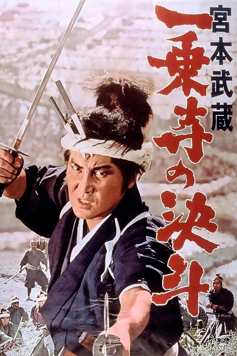 Samurai II: Duelo no Templo Ichijoji