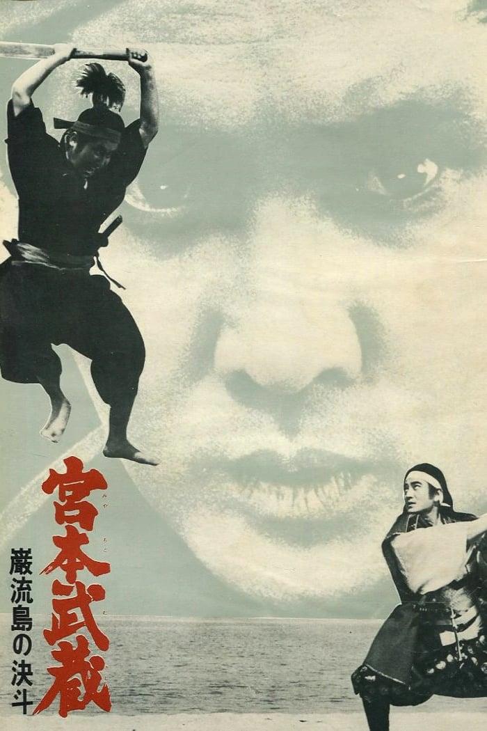 Miyamoto Musashi 05: Musashi Vs Kojiro