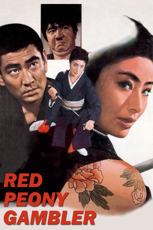 Lady Yakuza Red Peony Gambler 1