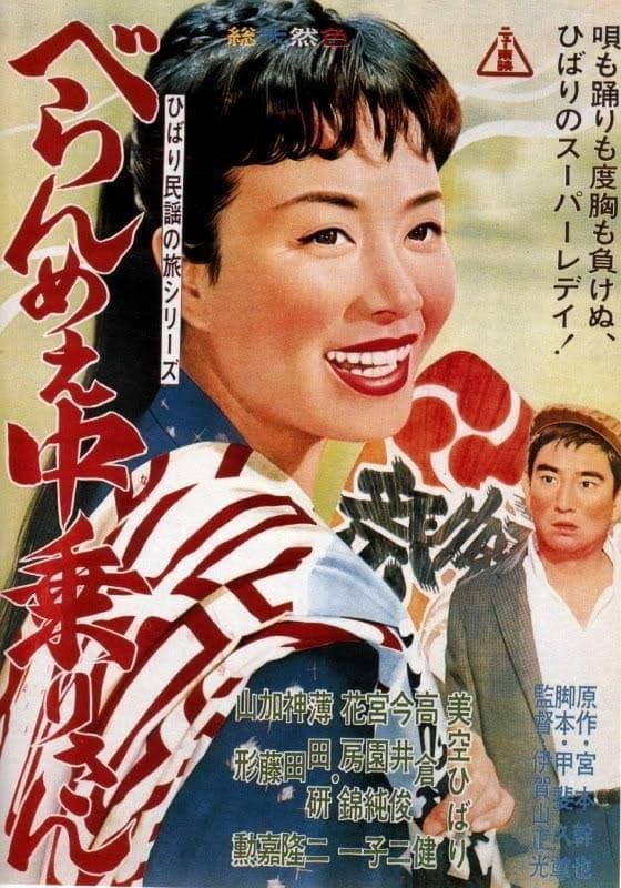 Feisty Edo Girl Nakanori-san