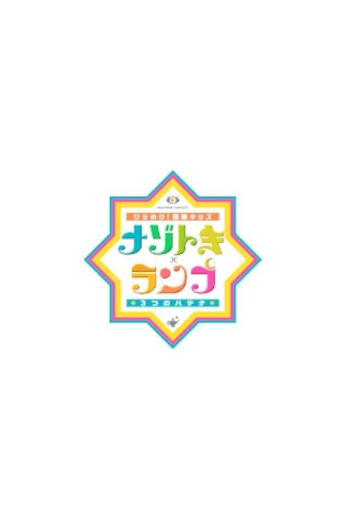 ひらめけ!冒険キッズ ナゾトキ×ランプ 3つのハテナ
