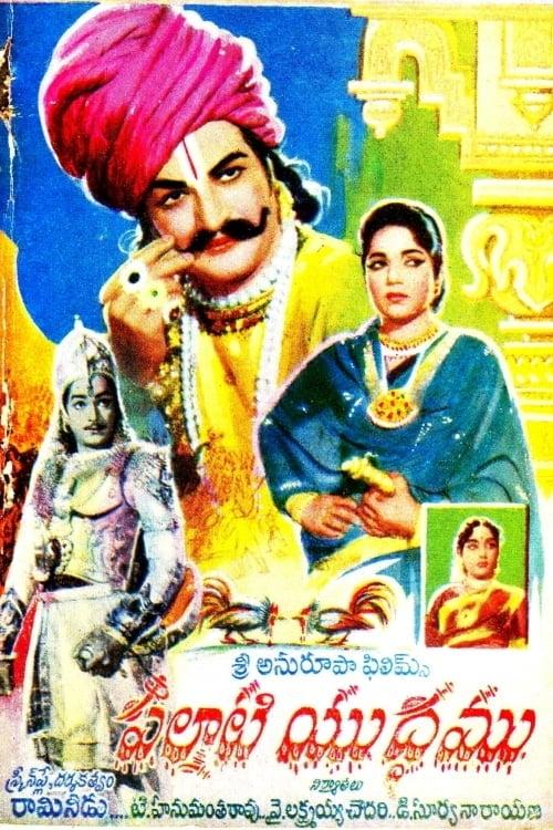 Palnati Yudham