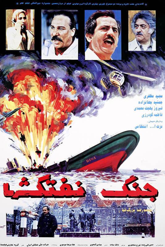 Battle of Oil Tankers