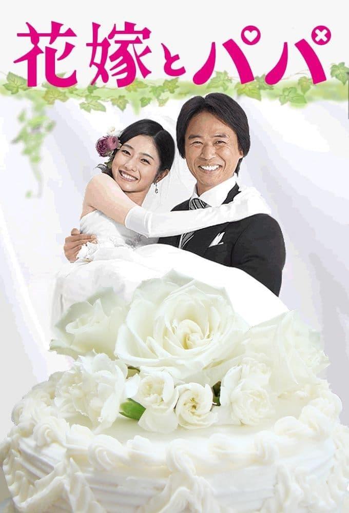 Hanayome to Papa