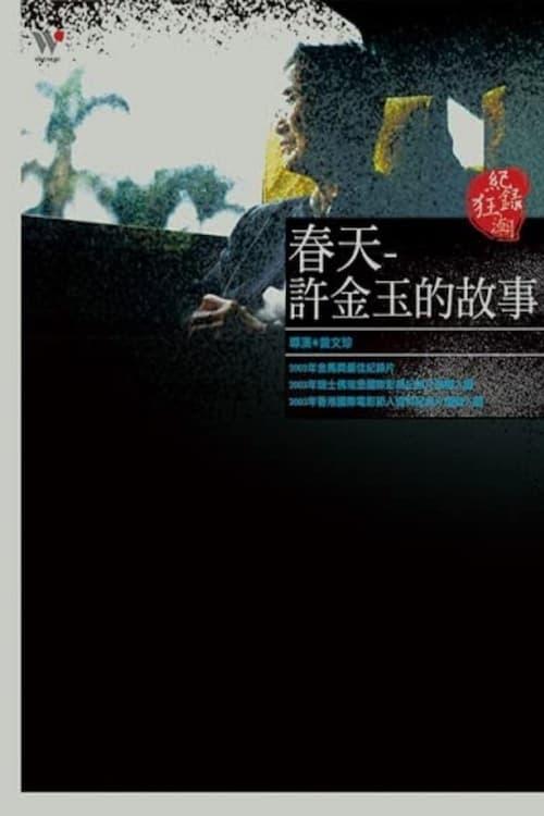 Spring: The Story of Hsu Chin-Yu