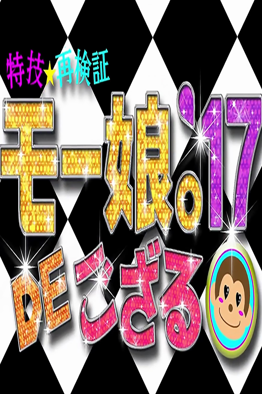 Tokugi☆Saikenshou Momusu.'17 DE Gozaru!