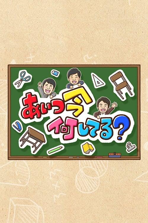 Aitsu wa Ima Nani Shiteru?