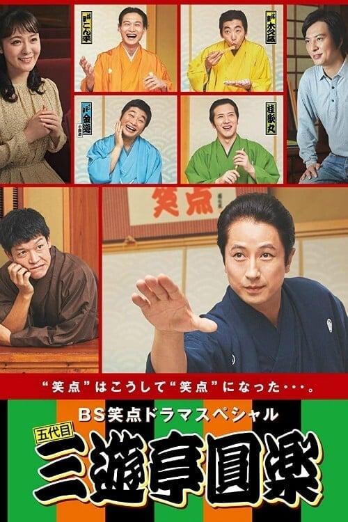 BS Shouten Drama Special