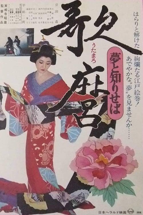 Utamaro's World