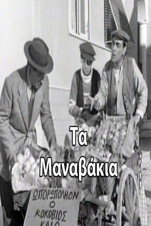 Τα μαναβάκια