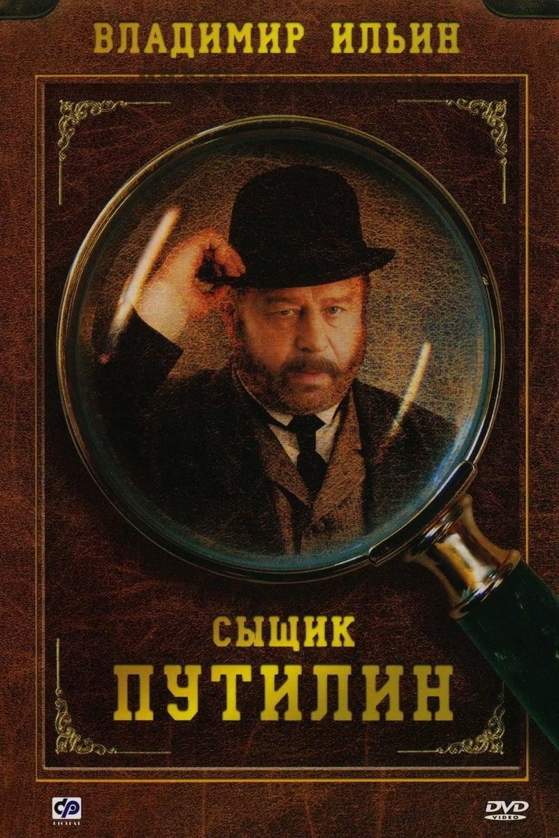 Сыщик Путилин