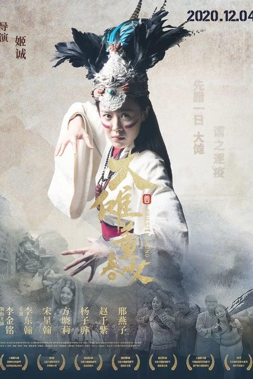 Priestess Dong