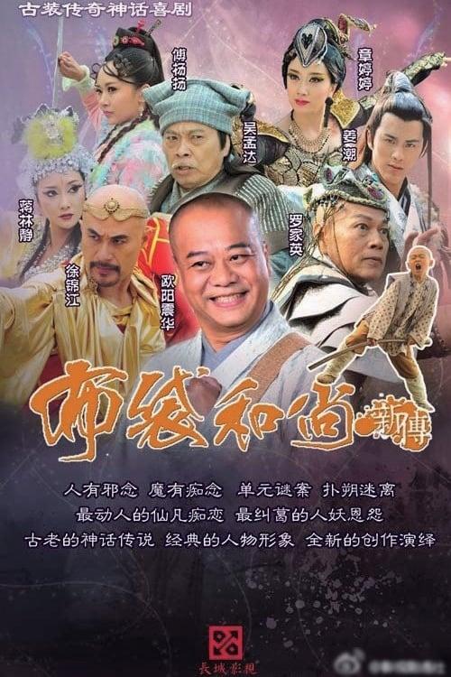 The Legend of Bubai Monk