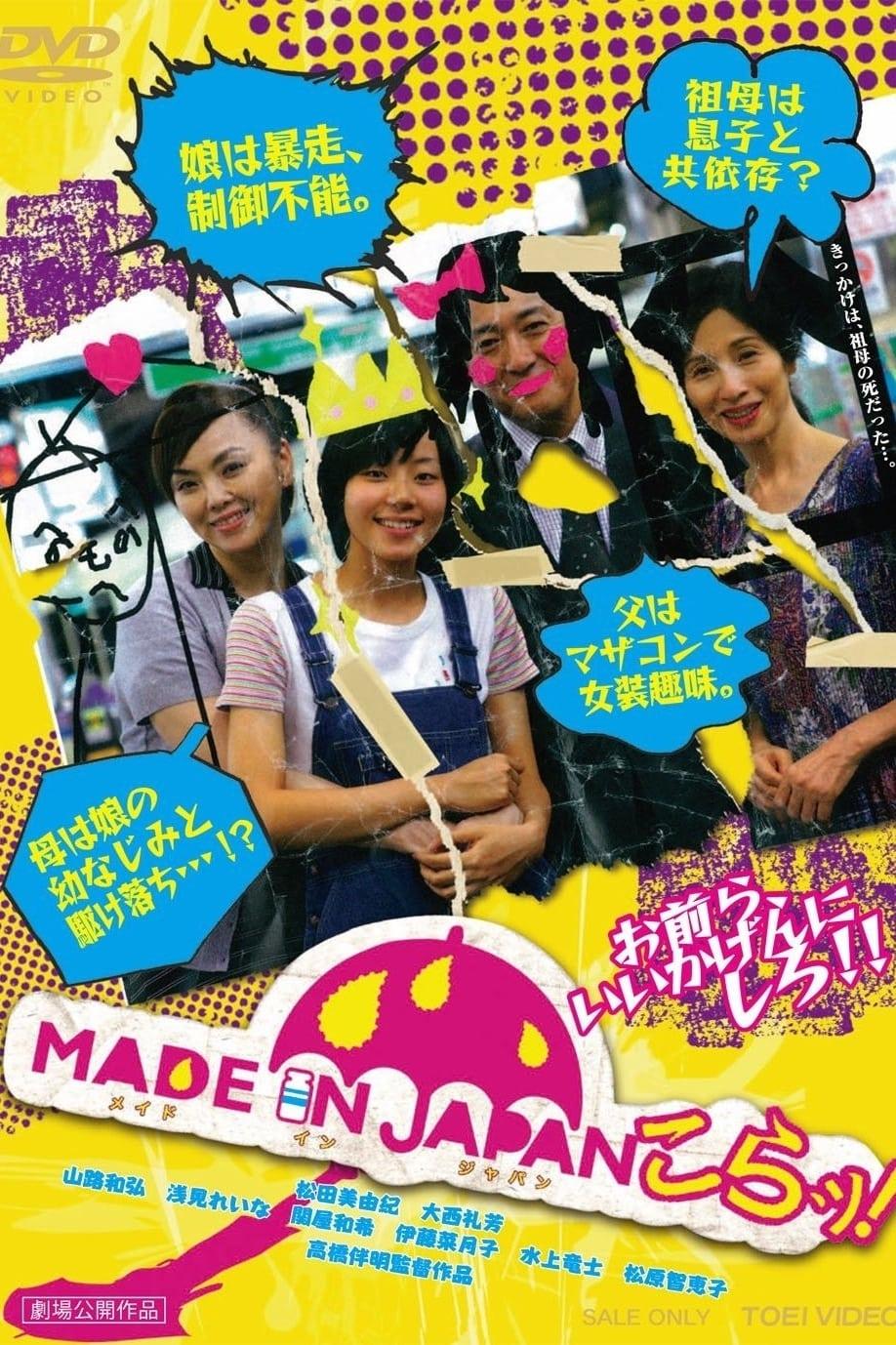 Made in Japan: Kora!
