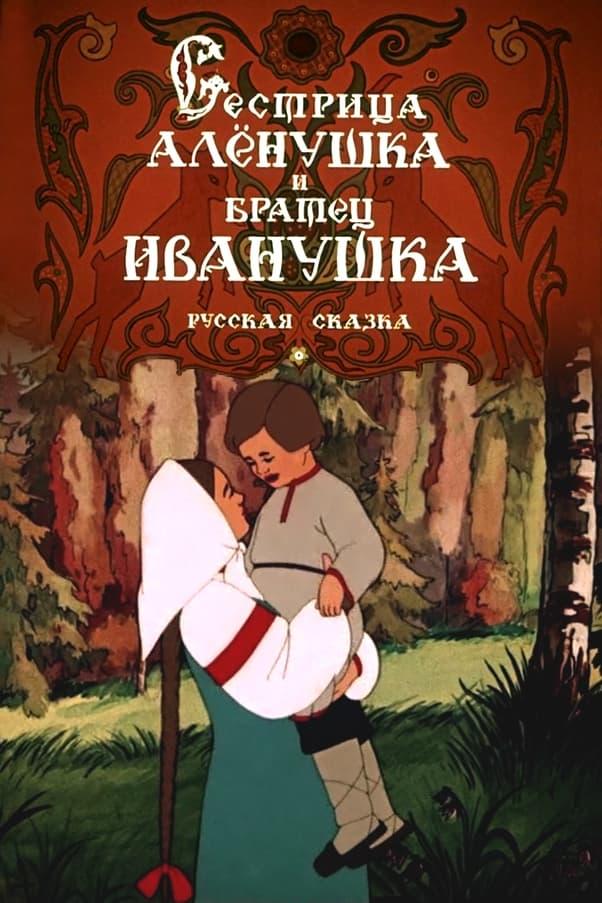Sister Alyonushka and Brother Ivanushka