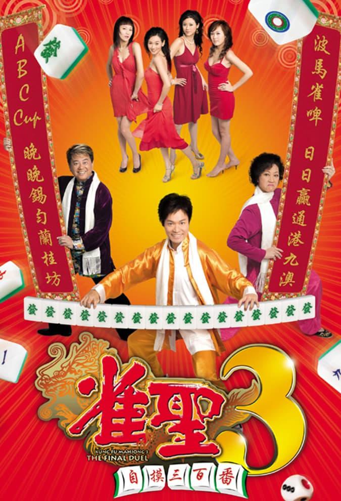 Kung Fu Mahjong 3: The Final Duel