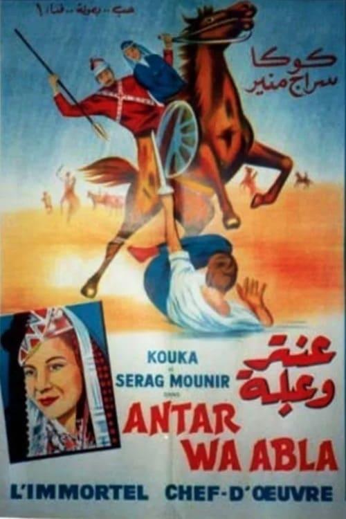 Antar and Abla