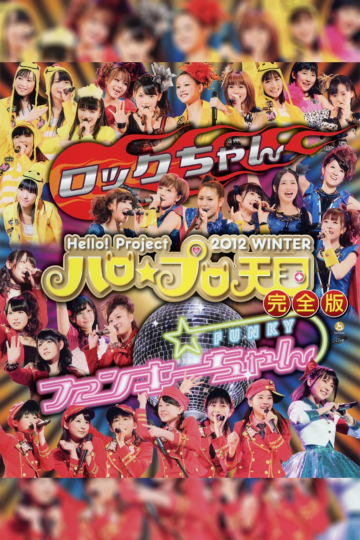 Hello! Project 2012 Winter Hello☆Pro Tengoku ~Rock-chan~
