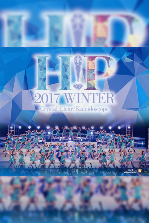 Hello! Project 2017 Winter ~Kaleidoscope~