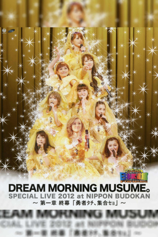 "Dream Morning Musume. Special LIVE 2012 Nippon Budokan ~Dai Isshou Shuumaku ""Yuusha Tachi, Shuugou Seyo""~"